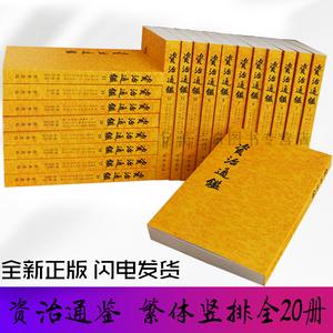 资治通鉴全20册平装繁体竖排文言文