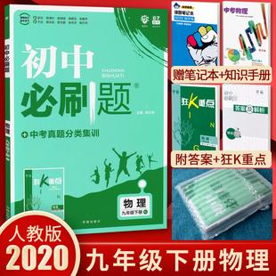 2020新版初中必刷题九年级rj练习册