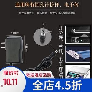 电子秤充电器商用台秤6V圆孔通用型计价电源折叠秤电子称充电器线