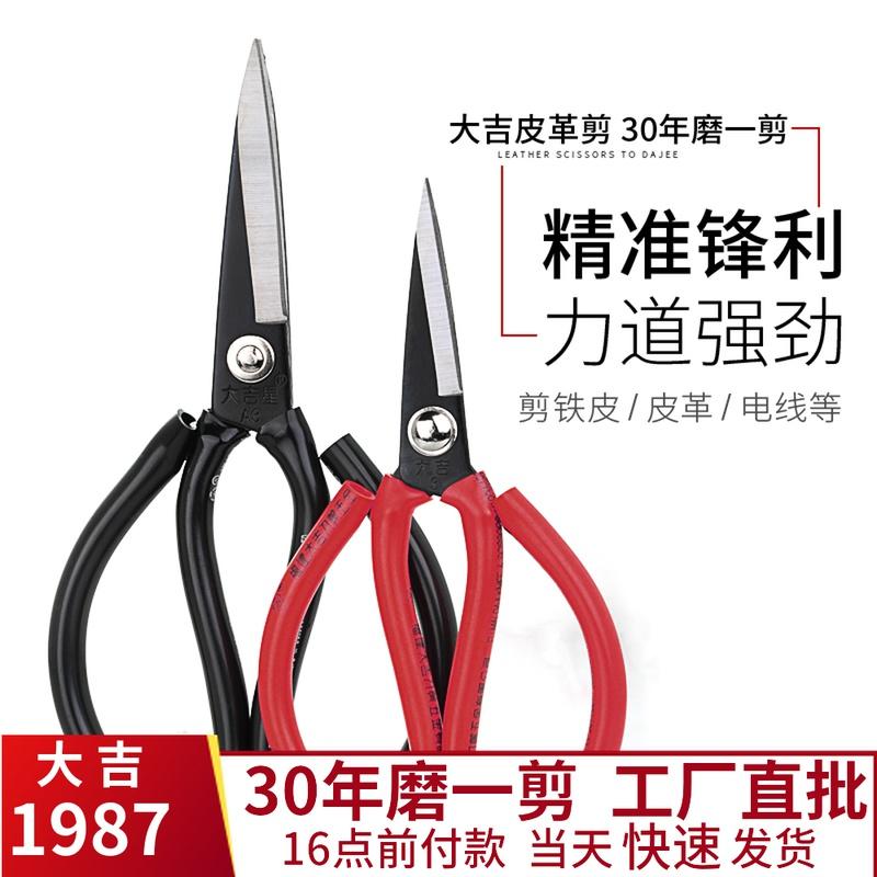 大吉星家用剪刀大号工业服装皮革剪裁缝剪子小线头碳钢厨房不锈钢