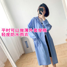 It's not just raincoat. It's cool to make thin windbreaker. It's very nice for cabbage. Xiaojing is a regular windbreaker