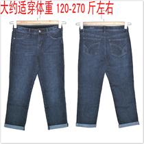 胖MM大码高腰弹力牛仔八分九分裤女翻边腰2尺3-3尺7有特大码270斤