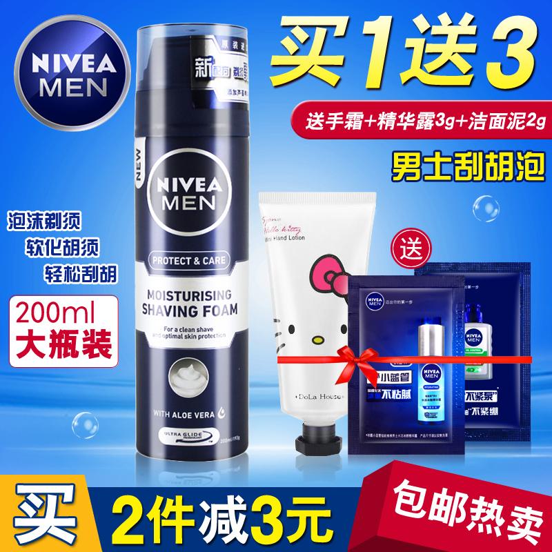 Часть женского имени размер элегантный мужской царапина ху пузырь 200ML бритье пена мужской кожа температура спокойный мягкий из борода при покупки 1 вещи - 3 в подарок