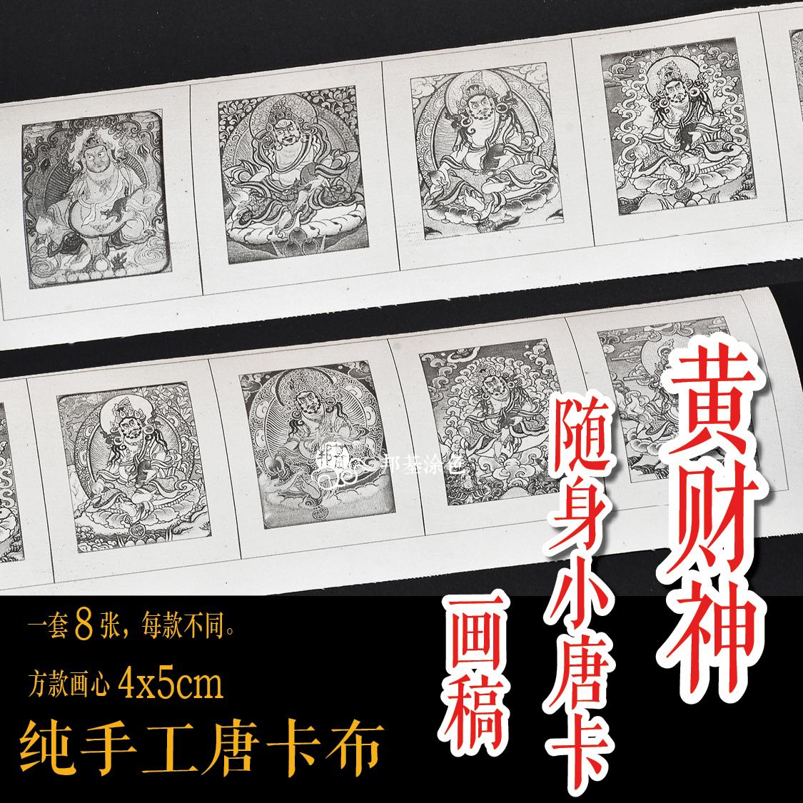黄财神随身小唐卡线稿 小扎卡 唐卡涂色 一套8个 diy手绘 自己画 Изображение 1
