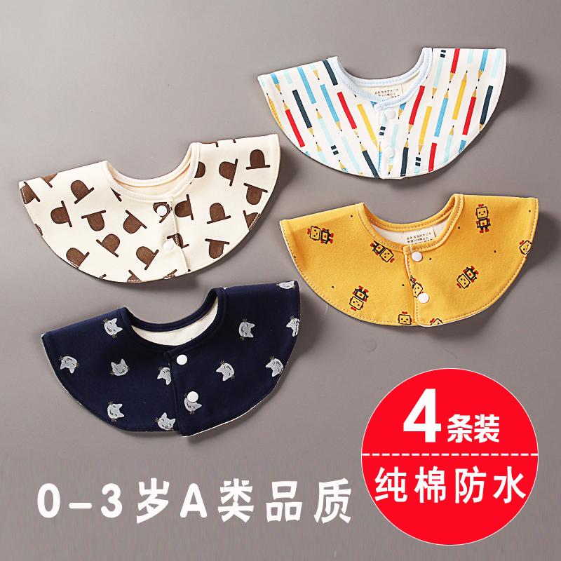 4条婴儿口水巾围兜防水宝宝围嘴韩国新生的儿围嘴巾吐奶纯棉特价