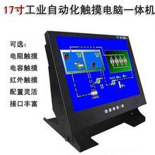 17-дюймовый интеллектуальный инфракрасный сенсорное управление промышленным компьютерным интегрированным машина без вентилятора J1900 Quad-Core Silent Hospital