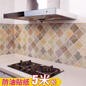 家用厨房防油贴纸防水防油耐高温自粘油烟机大理石瓷砖灶台用墙贴