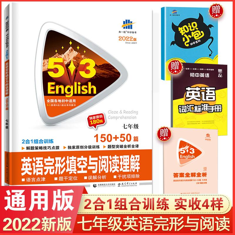 2022新版53英语七年级完形填空与阅读理解150+50篇 初中英语专项训练书初一7年级上下册完型阅读组合训练辅导复习资料书曲一线五三 Изображение 1