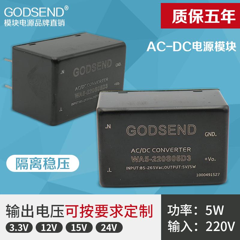 WA5-220S05D3 输入220V转5V电源模块 隔离稳压acdc低纹波电源