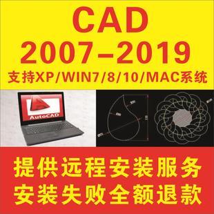 CAD2019软件2018 2017 2016 2015 2014 2007 2010包远程安装mac