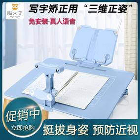 坐姿矫正器写字神器支架猫太子垫板