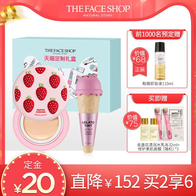 【618预售】菲诗小铺冰淇淋唇彩+气垫 水润显色持妆 旗舰店正品