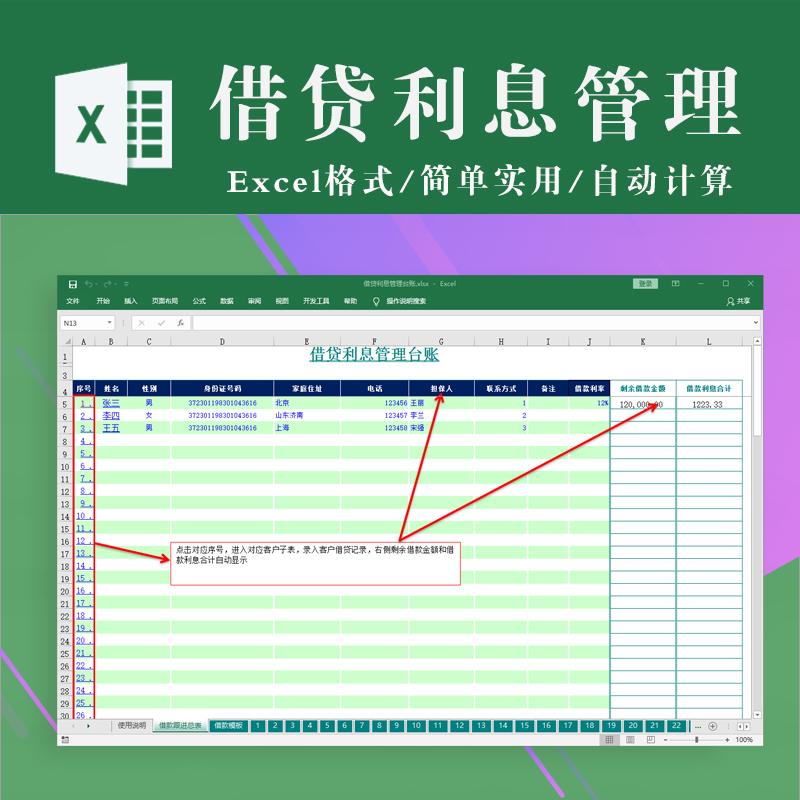 借贷利息管理台账 信用还款借款管理 借贷自动管理excel表格模板