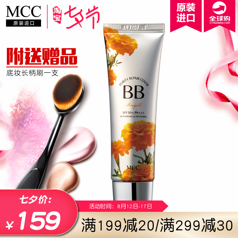 mcc彩妆 韩国正品专柜金盏菊幼颜BB霜 裸妆遮瑕强 自然舒缓防过敏