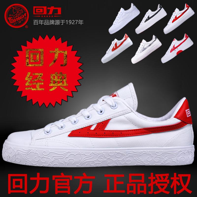 需要用券回力女鞋帆布鞋男鞋秋季经典透气休闲运动鞋上海回力鞋经典款