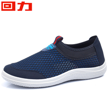 Return Men's Shoes Summer Mesh Shoes Lazy Men's Breathable Mesh Shoes One-footed Leisure Sports Shoes Old Beijing Cloth Shoes Men