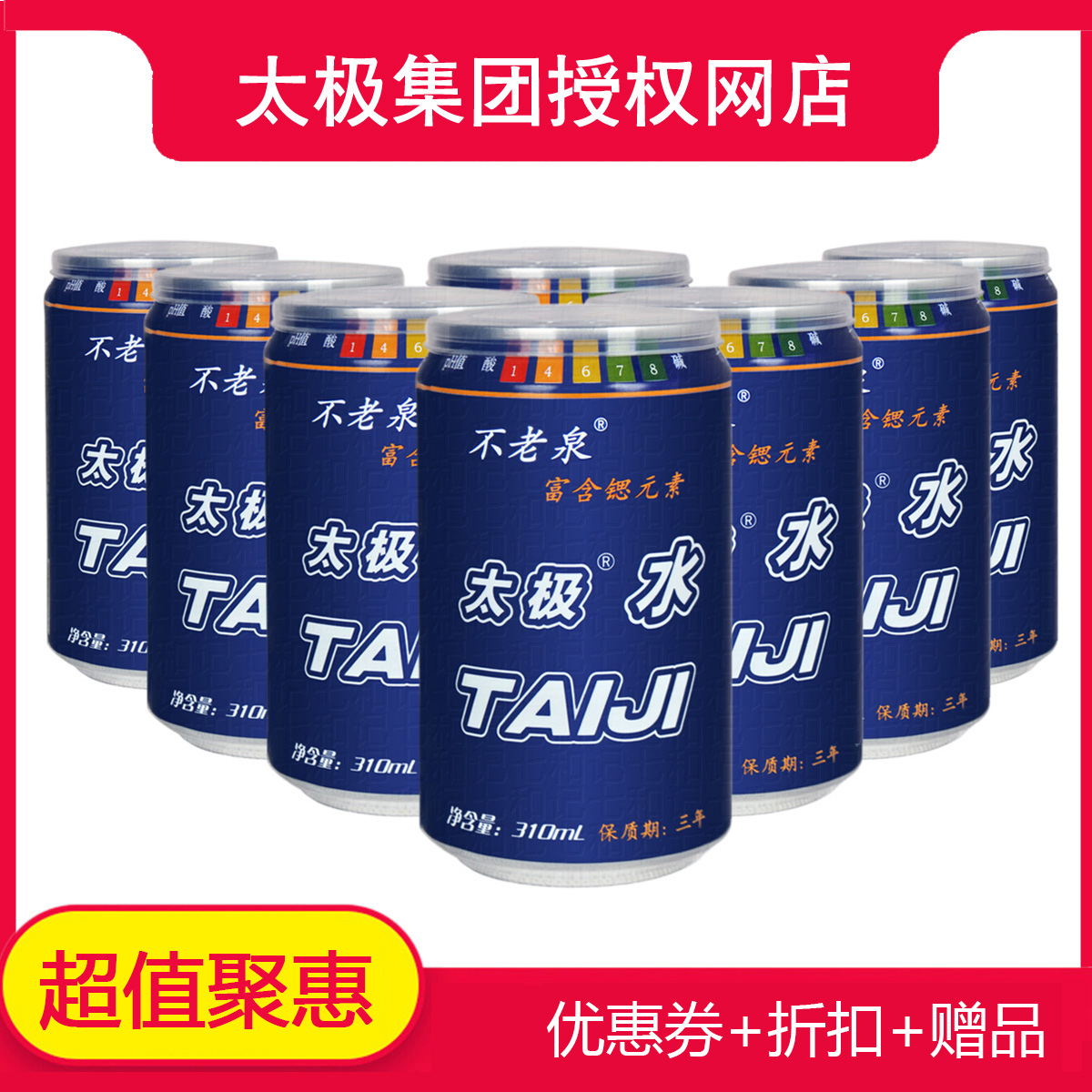 Taijishuibulao spring 12 cans of natural weak alkaline strontium rich drinking water tank containing high-end mineral water