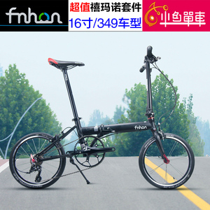 FNHON风行KA1618 diy整车16寸变速超轻便携单盘8速18速折叠自行车