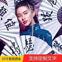 新款古装拍照道具折扇洒金宣纸毛笔书法扇子影楼中国风摄影道具