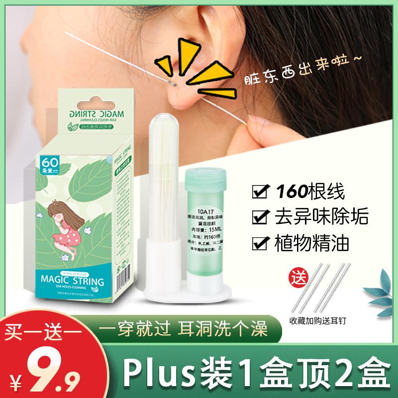 160根!耳洞清洁线耳线清理耳洞护理液清洗防堵去异味洗耳朵神器