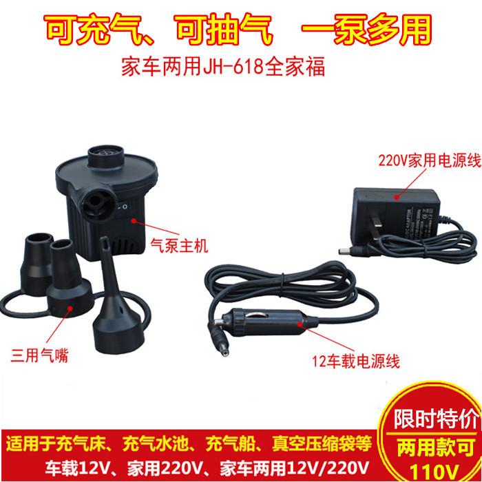220V домой 12V автомобиль электрический надувной насос сжатие мешок привлечь воздушный насос насос насос надувной чистый черный мешок