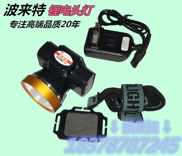 波来特8318头灯强光锂电5WLED头带帽钩两用 防水户外钓鱼灯煤矿灯券后48.00元