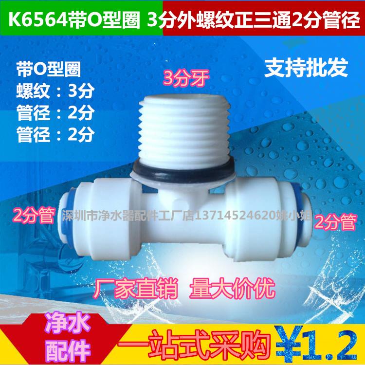 K6564带O型圈 3分外螺纹正三通  2分转2分快接水器纯水机接头三通