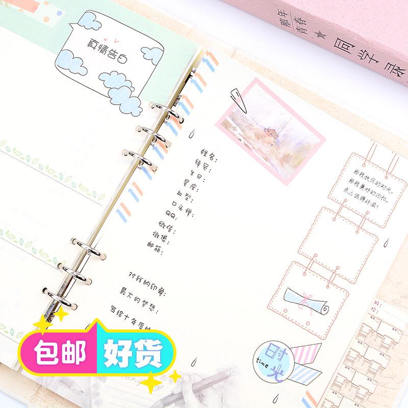 同学录复古纪念册小学生毕业女小清新韩国创意唯美初中生活页包邮