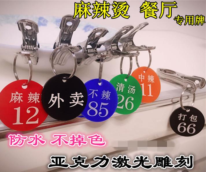 Номер слово Номерная табличка Mala Tang ключ Ручной ресторан имя плита ресторан стол наклейки магазин ванна душ обувь клип
