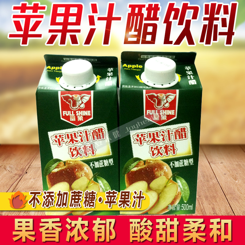 Tangrenfu apple juice vinegar drink Saccharin Free Food sugar urine snack xylitol pregnant women leisure middle aged and old people