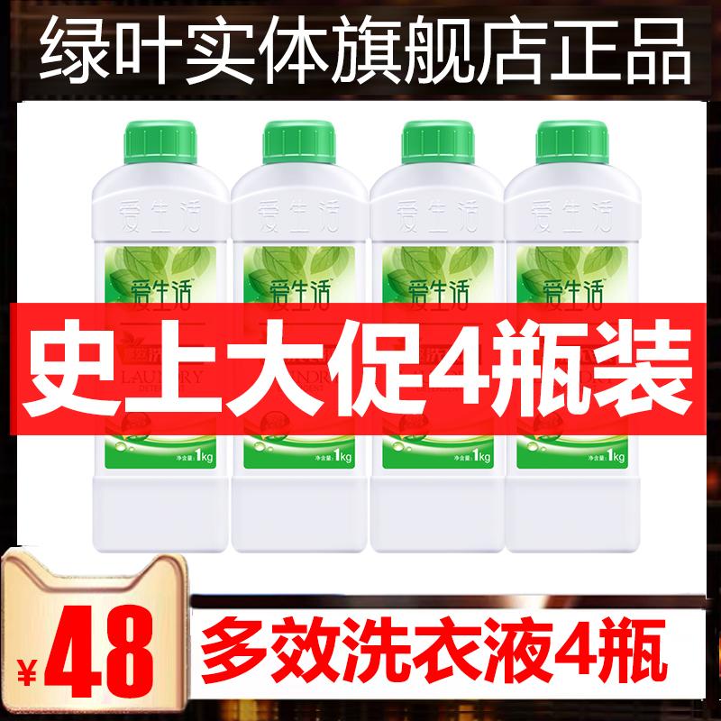 【4瓶】绿叶爱生活多效洗衣液无磷无荧光剂家用衣物清洗超值特惠
