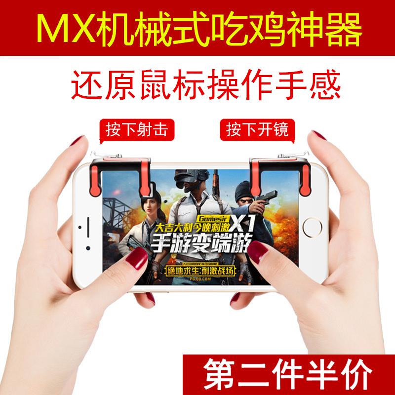 MX три поколения пряжка кнопка есть курица артефакт мобильный телефон игра рук обрабатывать есть курица помощь стрелять забастовка сокращенный кнопка коснуться