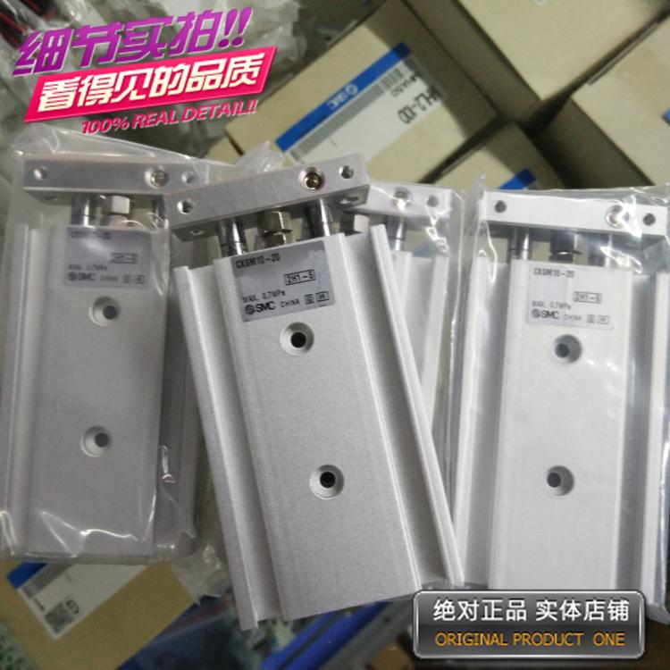 全新SMC双轴气缸CXSM10-20日本原装正品现货销售秒速发货新款
