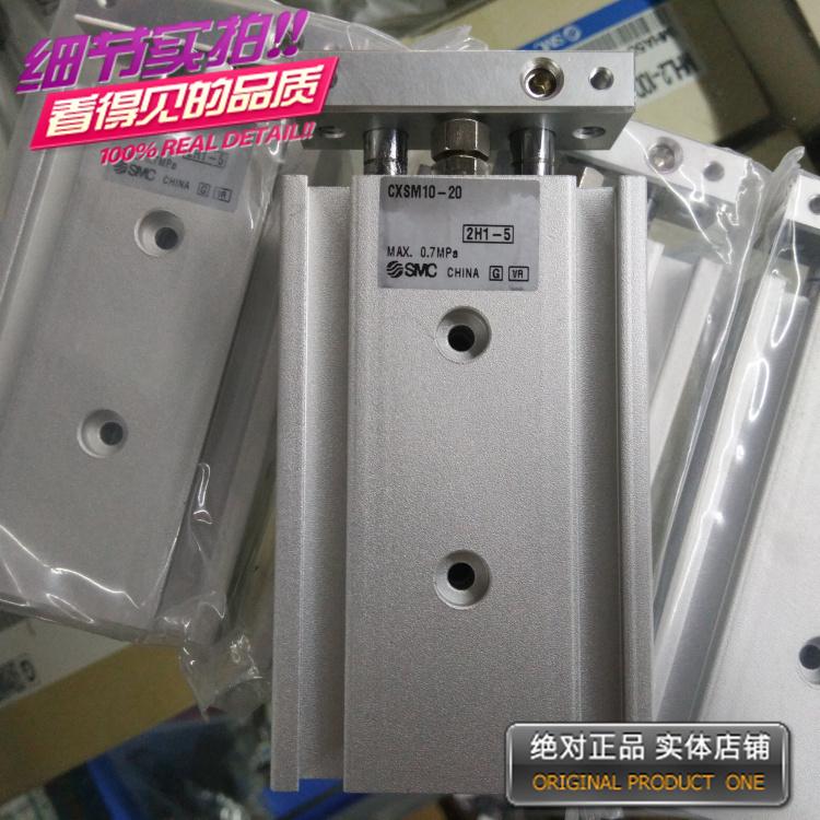 全新SMC双轴气缸CXSM15-30日本原装正品现货销售秒速发货新款