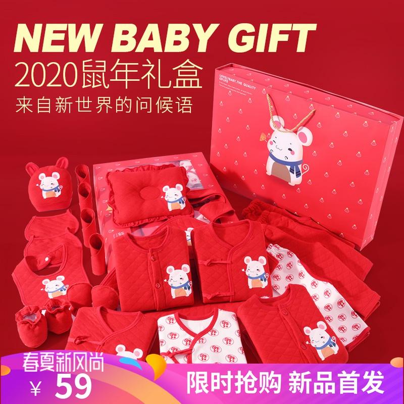 纯棉新生儿礼盒秋夏套装刚出生初生婴儿满月礼物男女宝宝新年礼品