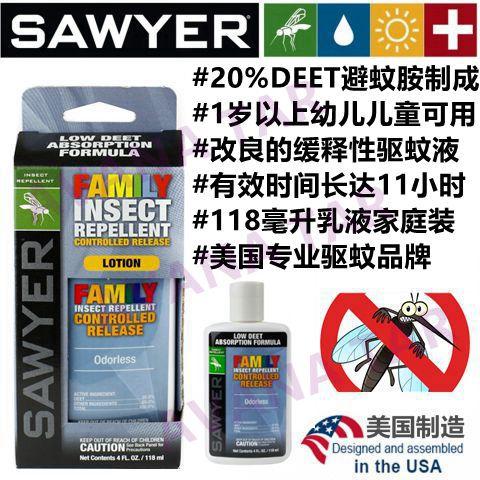 Сша поиск ура Sawyer содержать 20%DEET избежать комар амин ребенок семья тип репеллент жидкость комар насекомое эмульсия 118ml