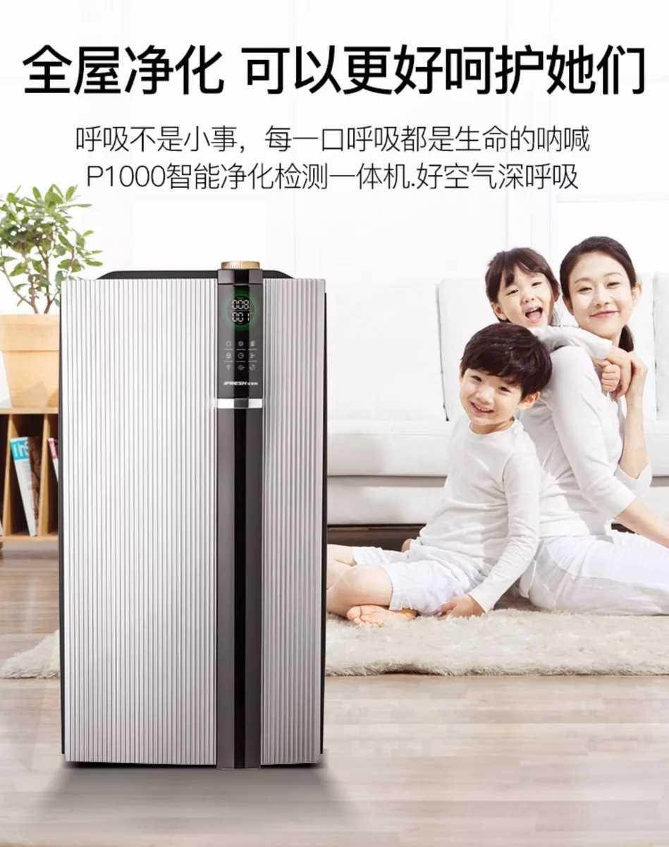 艾芙芮P1000智能空气净化器-除甲醛雾霾除异味负离子―买一送一