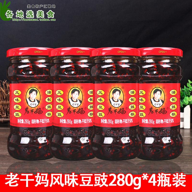 贵州陶华碧老干妈风味豆豉油制辣椒280g*4瓶拌面拌饭下饭辣椒酱菜