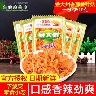 金大洲即食下饭菜零食小吃 金大州香辣金针菇26袋约510g散装 小包装