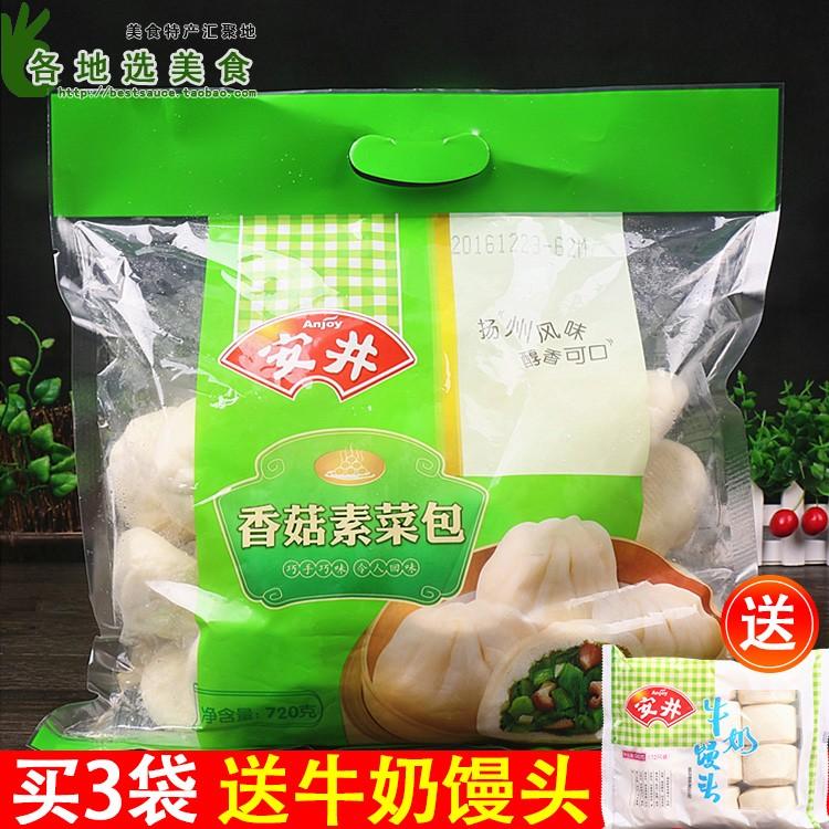3袋包邮安井香菇素菜包约24个720g 早餐速冻菜馒头包子面食面点心