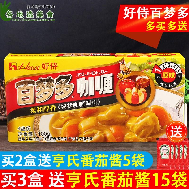 好侍百梦多日式咖喱块原味100g速食咖喱酱鱼蛋鸡肉饭嘎哩酱调味料