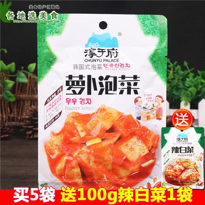 5袋包邮 正宗淳于府萝卜泡菜100g 韩国式泡菜萝卜下饭菜吃粥小菜