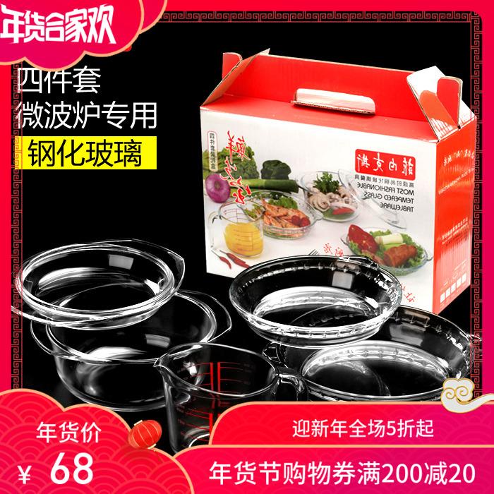 钢化玻璃圆形烤盘鲍鱼盘子微波炉烤箱专用耐热菜盘子汤碗套装礼盒