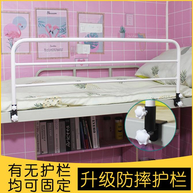 宿舍上铺防摔防掉落地床增高安全护栏寝室神器防坠落通用加高挡板