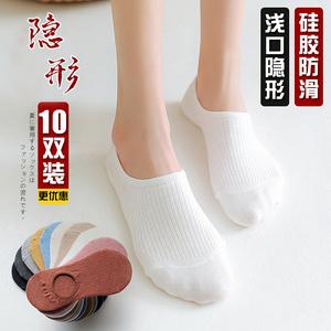 白色袜子女短袜浅口船袜纯棉夏季薄款夏天隐形硅胶防滑袜底ins潮