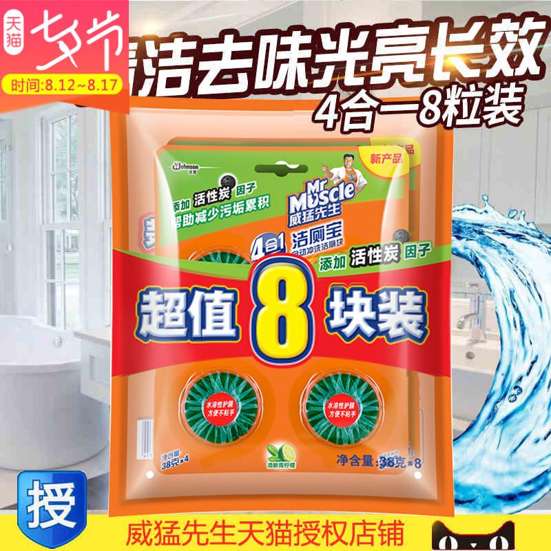 威猛先生蓝泡泡洁厕宝洁厕灵蓝泡泡除臭去味除尿垢清香型8粒