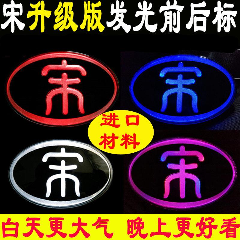 【低调三少】比亚迪宋发光车标前标尾标后标LED宋字发亮LOGO总成