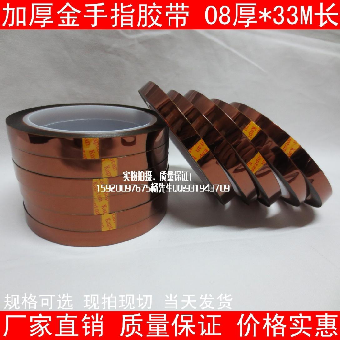 0.08加厚金手指�z�� 茶色高�啬z�� 耐�崮z�2cm��*33米 20mm��