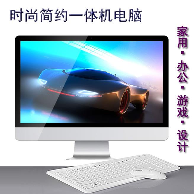 纤薄一体机电脑19寸22寸24寸 I5 I7酷睿家用游戏办公整机电脑全套