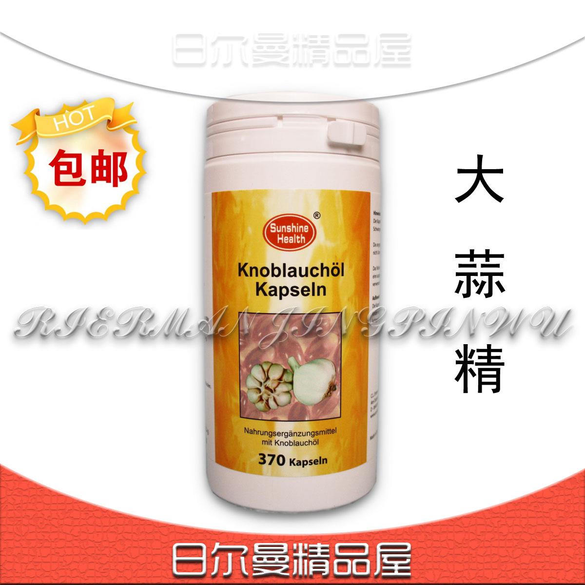 【 доверенность подлинный 】 немецкий оригинал Sunshine Health высокий концентрированный чеснок вегетарианец масло большой чеснок хорошо вегетарианец